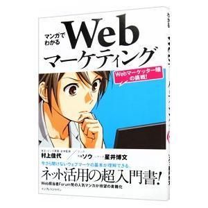 今さら聞けないWebマーケティングの基本がわかる、ネット活用の入門書。著者の実体験やインタビュー取材...