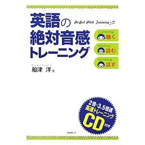 英語の絶対音感トレーニング−聴く読む話す−/船津洋