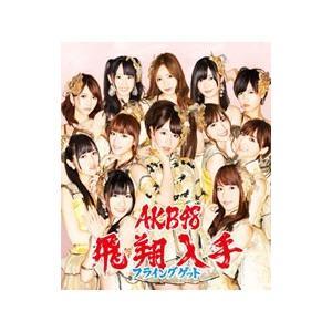 AKB48/フライングゲット(Type−B)