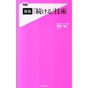 「続ける」技術 【新版】/石田淳