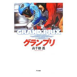 12月30日、GI優勝者、賞金王など9人の選手が賞金1億円をかけて争う「KEIRINグランプリ」が開...