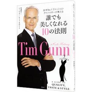 全米No.1ファッションアドバイザーが教える誰でも美しくなれる10の法則/GunnTim