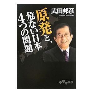 ■カテゴリ:中古本 ■ジャンル:政治・経済・法律 社会その他 ■出版社:大和書房 ■出版社シリーズ:...