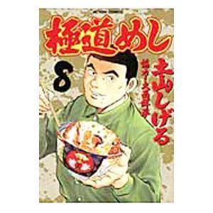 極道めし 8/土山しげる