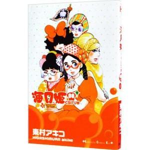 海月姫 8/東村アキコ netoff2