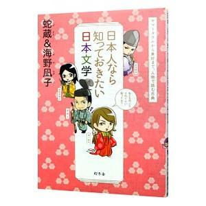 日本人なら知っておきたい日本文学 ヤマトタケルから兼好まで、人物で読む古典/蛇蔵/海野凪子|netoff2