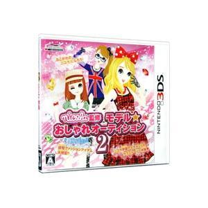 3DS/nicola監修 モデル☆おしゃれオーディション2|netoff2