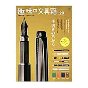 趣味の文具箱 vol.20/〓出版社
