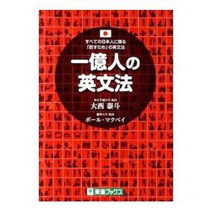 「話せる英語」を最速で達成するための文法書。高校生から社会人まで、英語を必要とするすべての日本人を対...