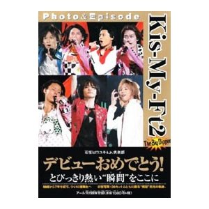 Kis‐My‐Ft2 Photo & Episode The Big Dipper/石坂ヒロユキ