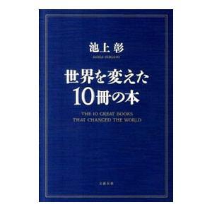 世界を変えた10冊の本/池上彰|netoff2