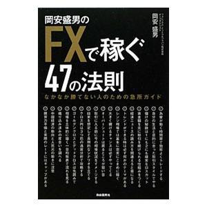 岡安盛男のFXで稼ぐ47の法則/岡安盛男