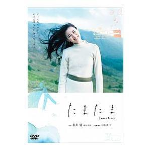 DVD/たまたま