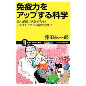 人間の生命力と直結する免疫力を向上させるには、「腸内細菌」が重要。腸内細菌のパワーを最大限に引き出し...