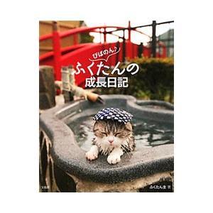 雨の日も風の日も、お風呂に入って、まったりくったり…。究極の癒し猫「ふくたん」の写真集。ふくたんの初...