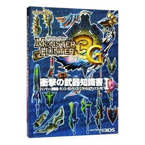 モンスターハンター3G衝撃の武器知識書 ハンマー・狩猟笛・ランス・ガンランス・スラッシュアックス・弓...