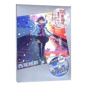 恋物語(物語シリーズ12)/西尾維新|netoff2
