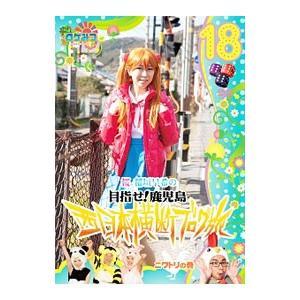 DVD/ロケみつ〜ロケ×ロケ×ロケ〜桜 稲垣早希の西日本横断ブログ旅18 ニワトリの巻