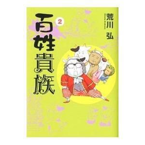 百姓貴族 2/荒川弘
