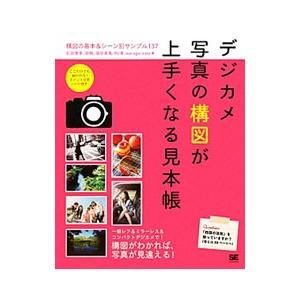 デジカメ写真の構図が上手くなる見本帳/石田徳幸