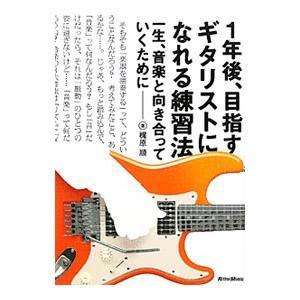1年後、目指すギタリストになれる練習法/梶原順 netoff2