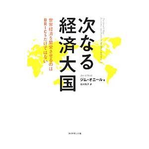 日米欧が世界経済の中心となる時代は終わった。「BRICs」の提唱者である著者が、BRICs諸国とイン...