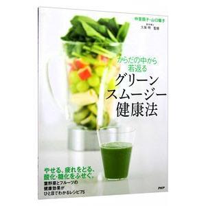 からだの中から若返るグリーンスムージー健康法/仲里園子|netoff2