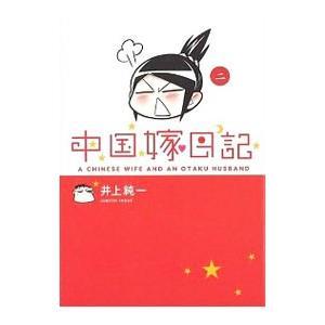 中国嫁日記 2/井上純一|netoff2