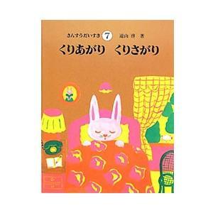 さんすうだいすき 7/遠山啓