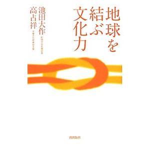 地球を結ぶ文化力/池田大作