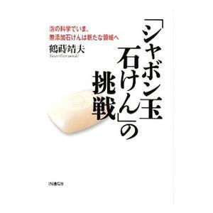 「シャボン玉石けん」の挑戦/鶴蒔靖夫