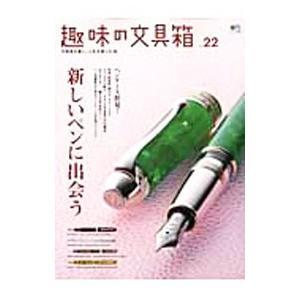 趣味の文具箱 vol.22/〓出版社