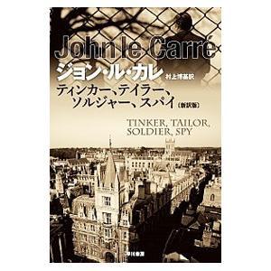ティンカー、テイラー、ソルジャー、スパイ 【新訳版】/ジョン・ル・カレ