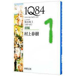 1Q84 BOOK1<4月−6月>前編/村上春樹