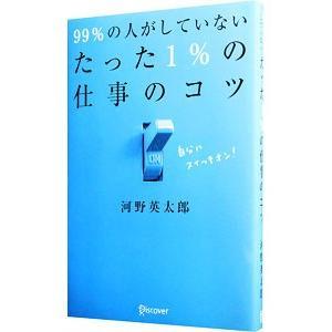 99%の人がしていないたった1%の仕事のコツ/河野英太郎(1973〜)|netoff2