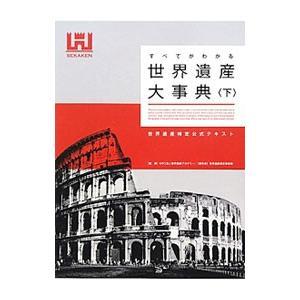 2012年3月現在の全世界遺産936件及び日本の暫定リスト記載の遺産12件を上・下巻に分けて、地域と...