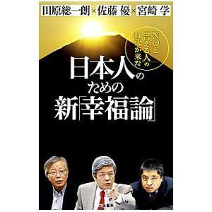 日本人のための新「幸福論」/田原総一朗