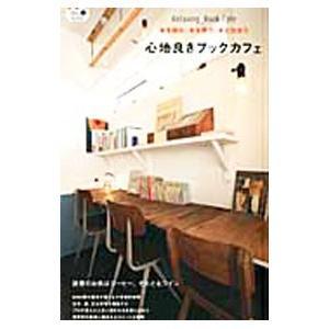 心地良きブックカフェ