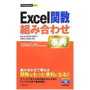 Excel関数組み合わせ事典/日花弘子 netoff2