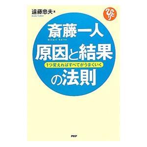 斎藤一人さん直伝の「感謝してます」から始まる奇跡の習慣とは? 幸せになるための構成要素を変える方法と...