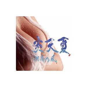 湘南乃風/炎天夏 netoff2