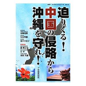 いまや尖閣諸島のみならず、沖縄全体の領有を主張しようとしている中国。美しい沖縄に中国の侵略の危機が目...