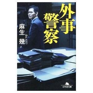 日本国内で国際テロに対抗する極秘組織・外事警察。彼らの行動はすべて厳しく秘匿され、決して姿を公に晒さ...
