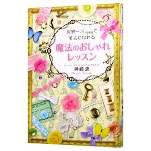 世界一Happyで美人になれる魔法のおしゃれレッスン/神崎恵