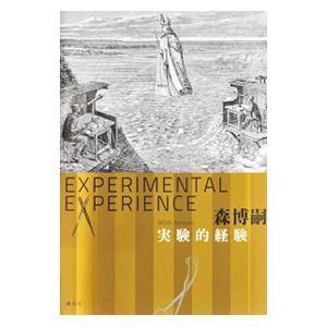 実験的経験/森博嗣|netoff2