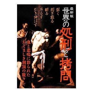 世界の処刑と拷問/笠倉出版社|netoff2