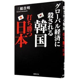 グローバル経済に殺される韓国打ち勝つ日本/三橋貴明|netoff2