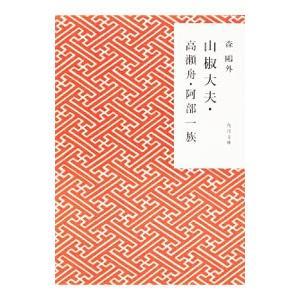 山椒大夫・高瀬舟・阿部一族 【改版】/森鴎外