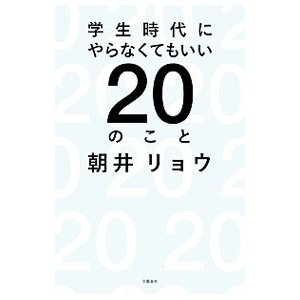 学生時代にやらなくてもいい20のこと/朝井リョウ