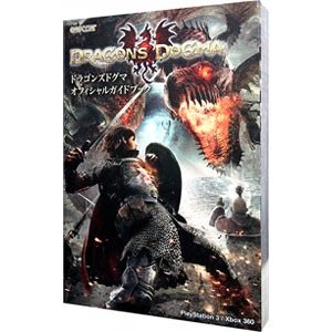 ドラゴンズドグマ オフィシャルガイドブック/カプコン